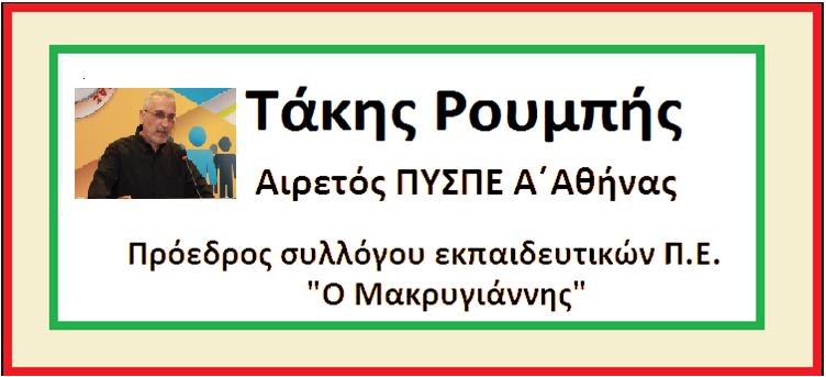 Takis Roumpis