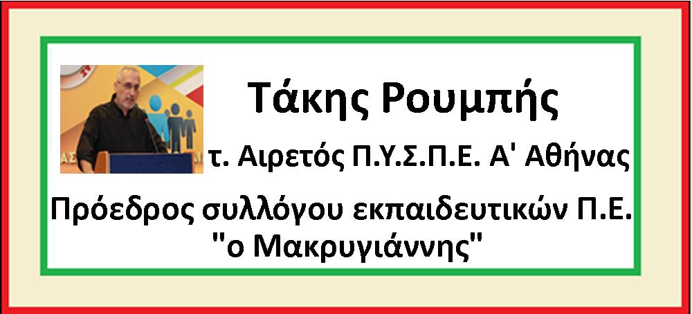 Τάκης Ρουμπής